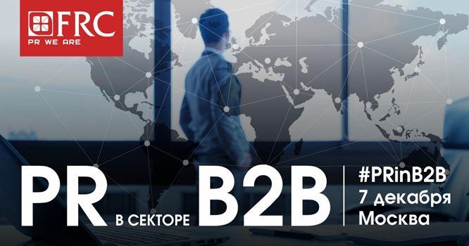 «PR в секторе B2B»: лучшие кейсы решения бизнес-задач с помощью коммуникаций