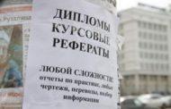Реклама написания докладов и диссертаций «на заказ» – под запретом