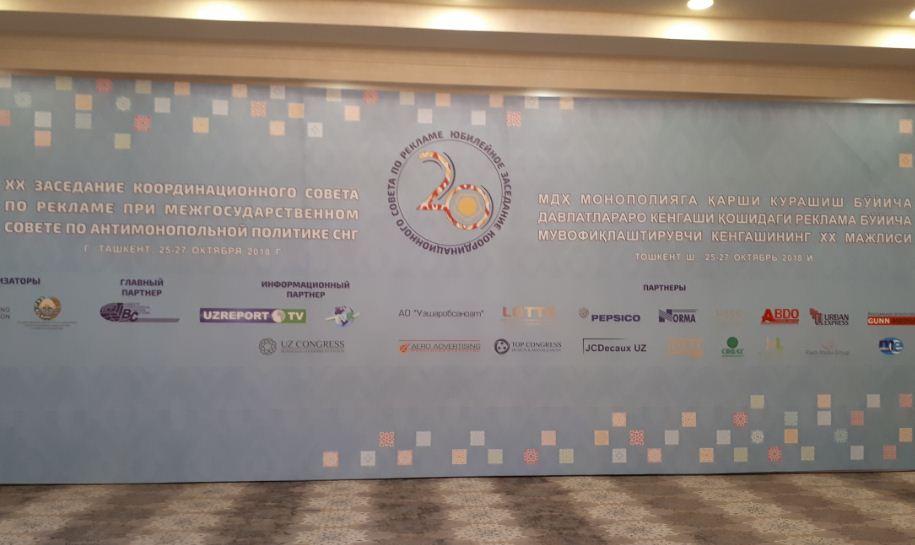 Органы рекламного саморегулирования в странах СНГ могут объединиться под эгидой КСР