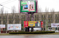 В молдавский закон о рекламе подготовлены поправки