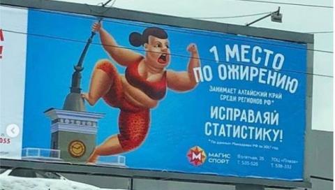 Рекламой – по ожирению