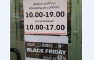 «Хотите «чёрную пятницу»? Будут вам скидки, вот только магазин закроем...»