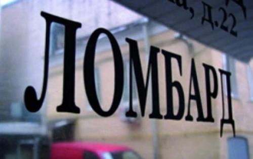 Под вывеской «Ломбард» велась незаконная деятельность
