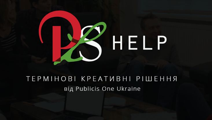 В Украине появилась «креативная скорая помощь»