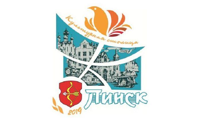 Культурной столице – 2019 выбрали логотип