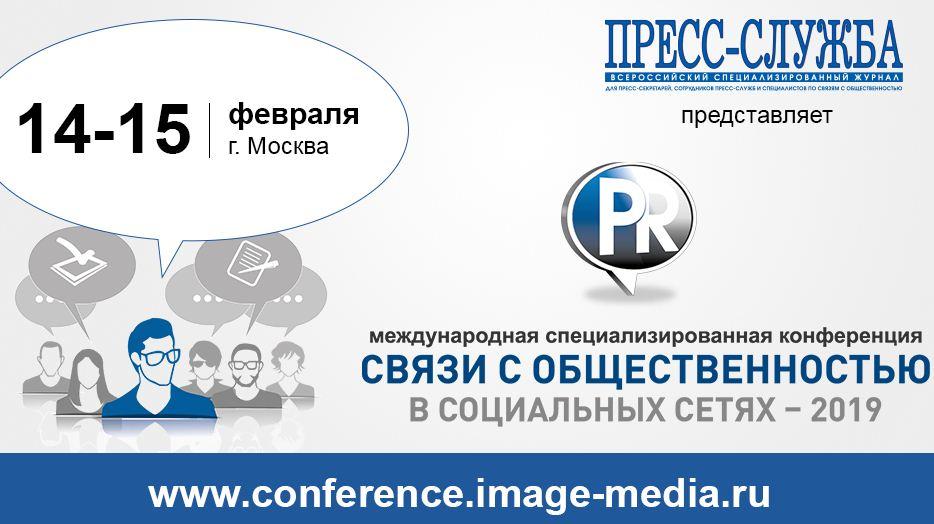 Участники конференции познакомятся по специальной технологии