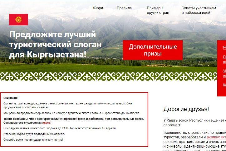 Столько слоганов Кыргызстан ещё не видел...