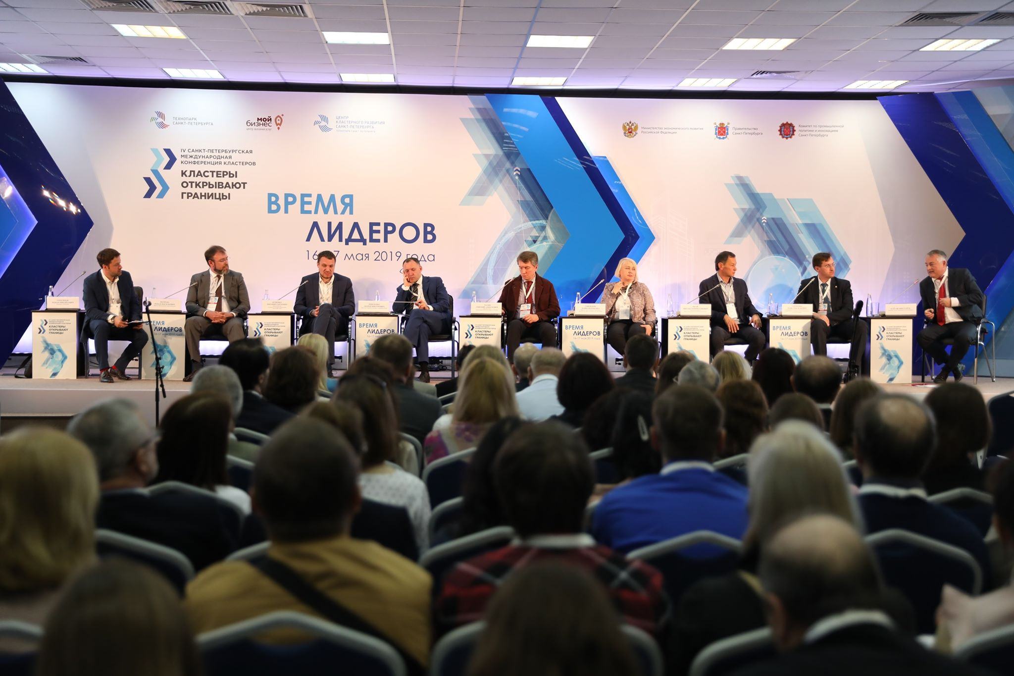В Санкт-Петербурге состоялась ежегодная международная конференция кластеров