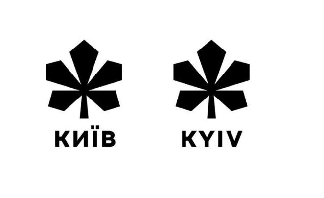 У Киева появился логотип для всех желающих