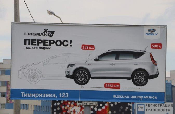 «Geely центр Минск» предлагает конкурентам включиться в игру