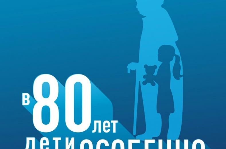 Реклама «Старики как дети» даёт повод задуматься о проблемах пожилых, а не нарушает их права – таков вердикт экспертов Ассоциации «Рекламный совет»
