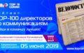 Рейтинг Top-Comm 2019: итоги подведены