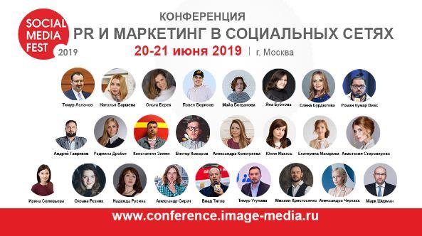 Social Media Fest – 2019: доклады, мастер-классы, нетворкинг-сессия