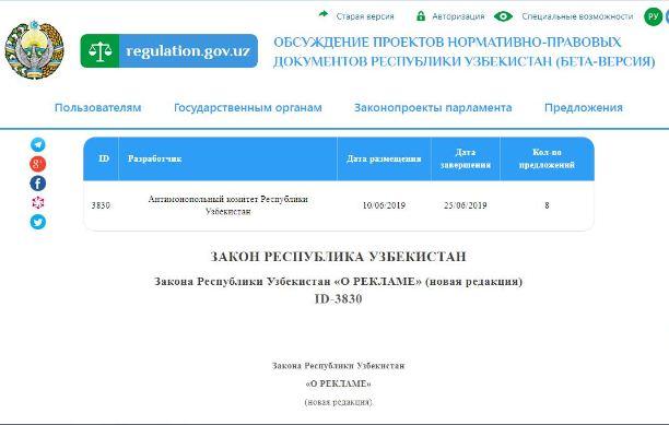 Узбекский закон о рекламе, перешагнувший своё двадцатилетие, обновят