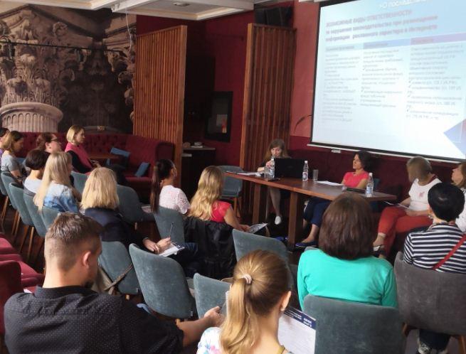На бизнес-семинаре рассказали о правовых аспектах размещения рекламы в интернете