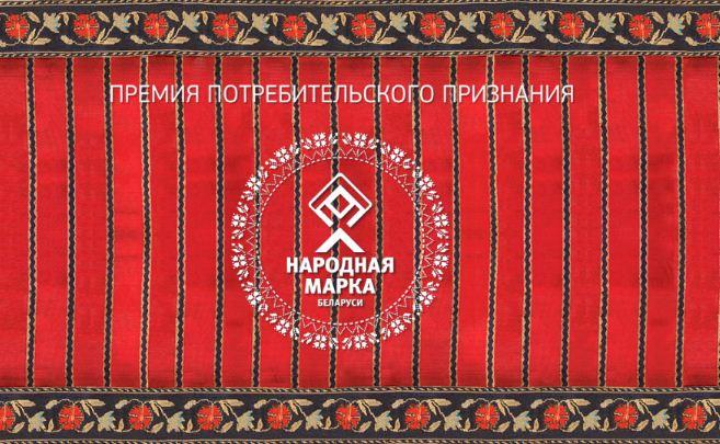 Белорусов призывают голосовать за бренд, которому они доверяют больше всего