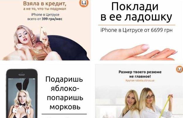 Фото женщин и лозунги «ниже пояса» вышли для «Цитруса»… штрафом
