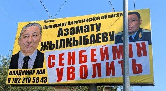 Баннер с призывом уволить прокурора нарушил закон