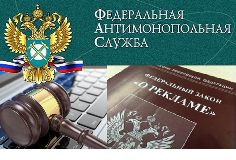 Суды приняли позицию антимонопольного ведомства