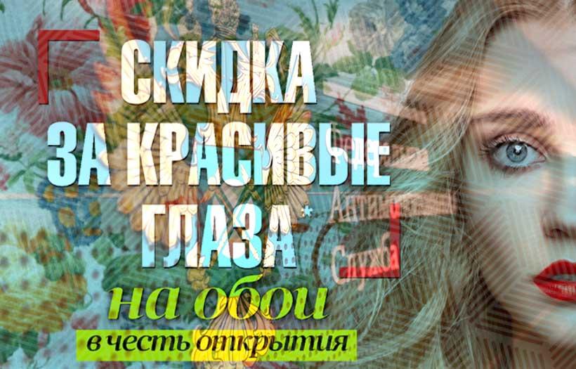 Несколько томских экспертов посчитали слоган «Скидка за красивые глаза на обои» дискриминационным