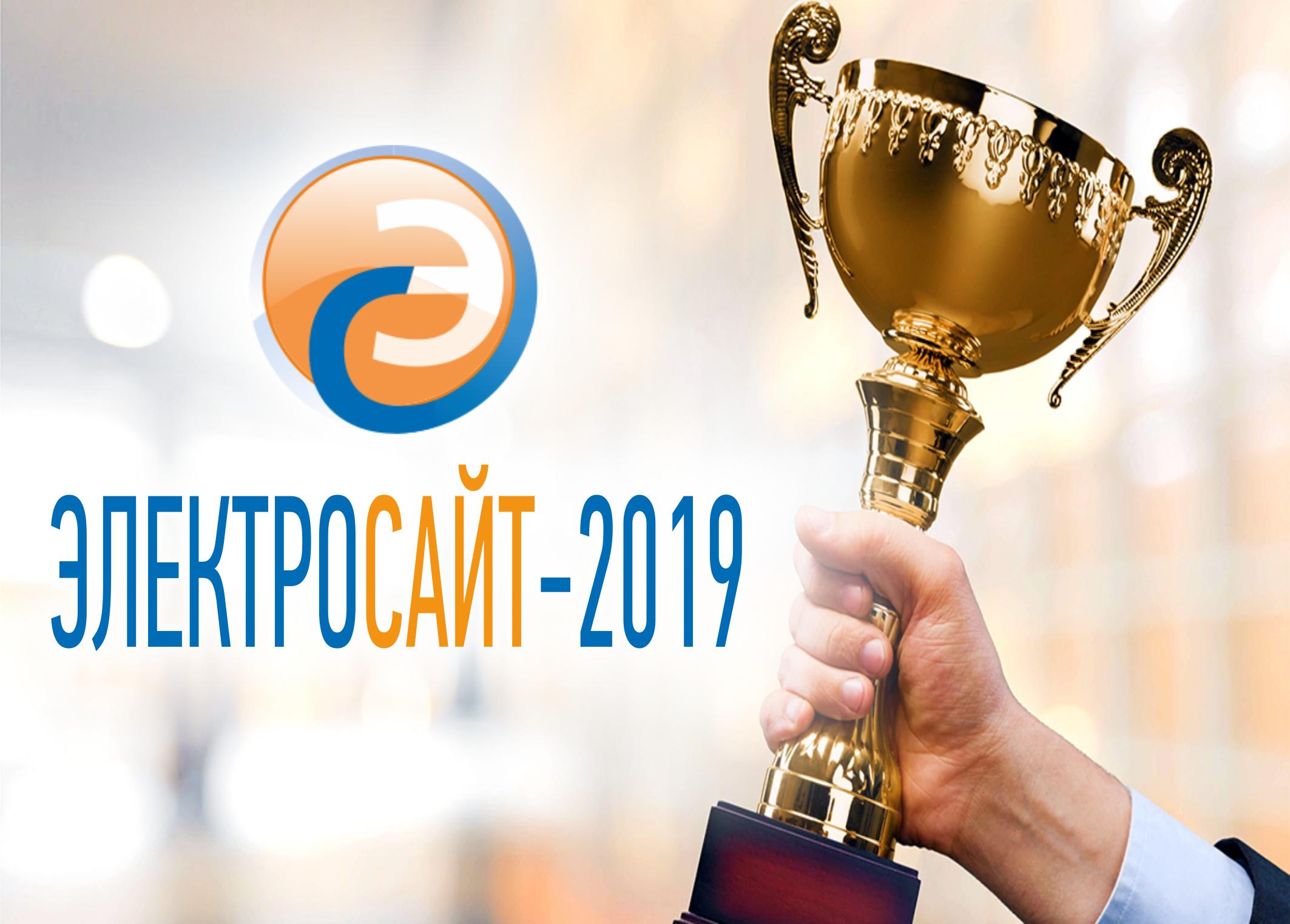 Организаторы конкурса «Электросайт-2019»: участие бесплатное, выгод множество