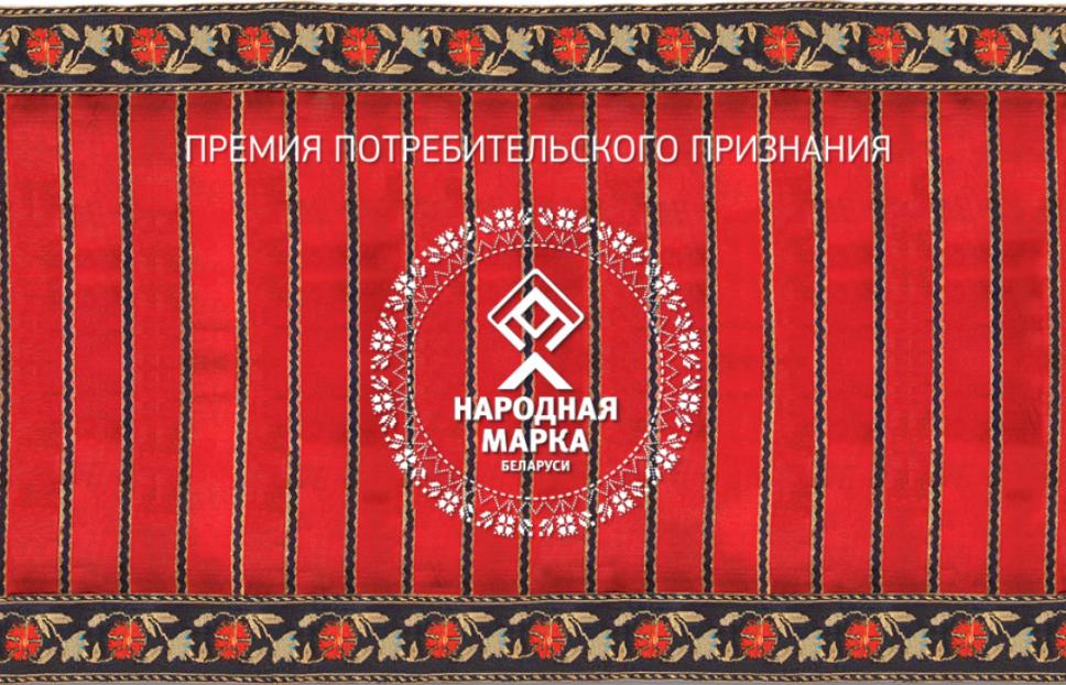 Стартовал второй этап голосования премии «Народная марка»