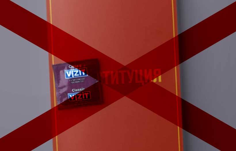 Эксперты посчитали, что использование презервативов и государственных символов в одной рекламе неуместно