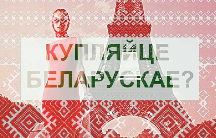 Белорусский товар сможет прорекламировать и француженка