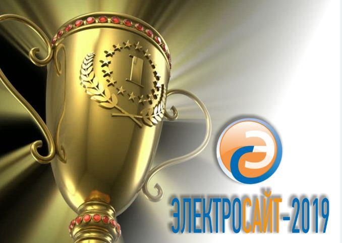 Ваш сайт удобен и прост? Тогда вы – претендент на победу в номинации «Лучшее юзабилити электросайта»
