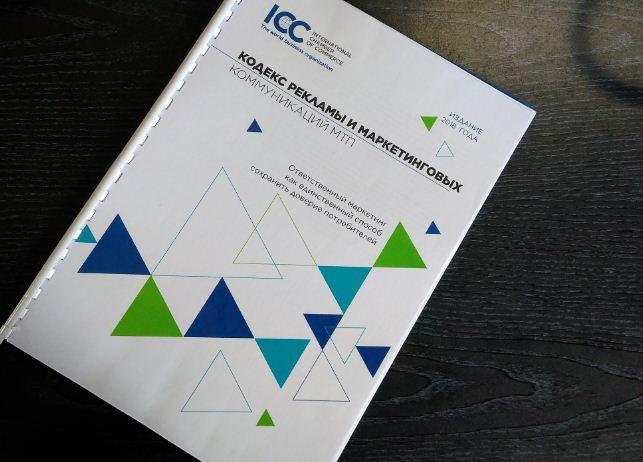 Международные единые «условия игры» в области рекламы и маркетинга доступны теперь и на русском языке