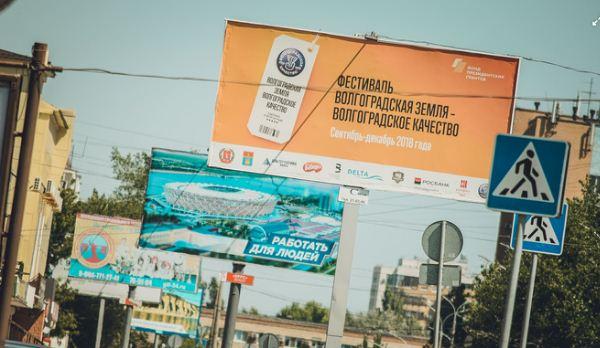 Некорректная реклама в Волгограде: «волна», которая схлынет, или начало «цунами»?