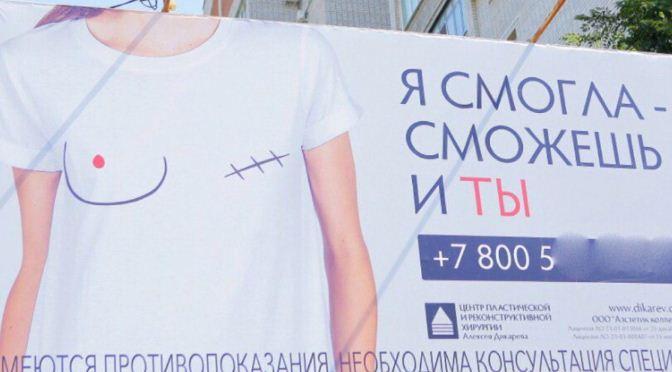 Наружную рекламу с изображением женщины с удалённой молочной железой признали ненадлежащей