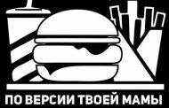 Чтобы называть в рекламе бургеры «лучшими», одной «версии твоей мамы» мало