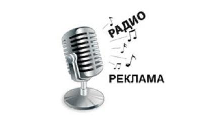 Скороговорка после радиорекламы отменена