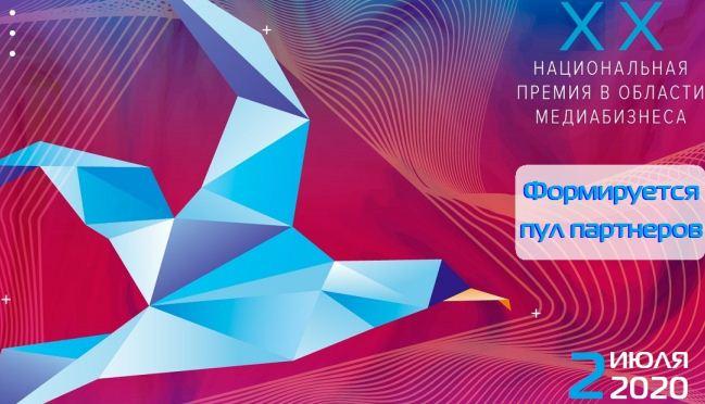 «Медиа-менеджер России» ищет партнёров