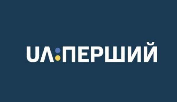 Украинский «Первый» станет «Общественным»
