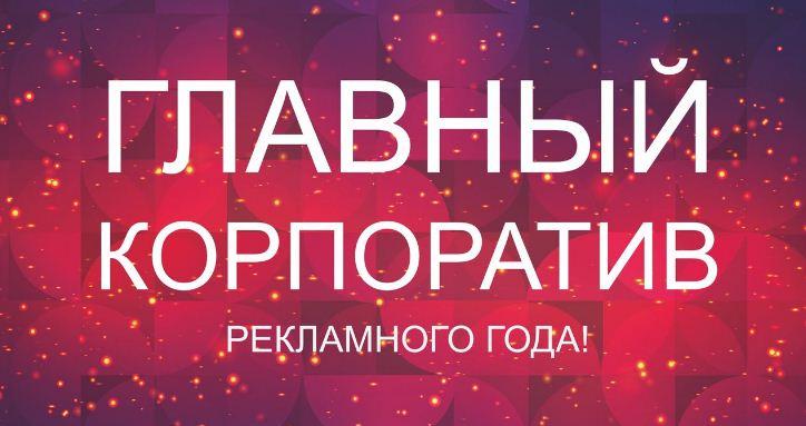 Победителям белорусских рейтингов ждать наград осталось недолго