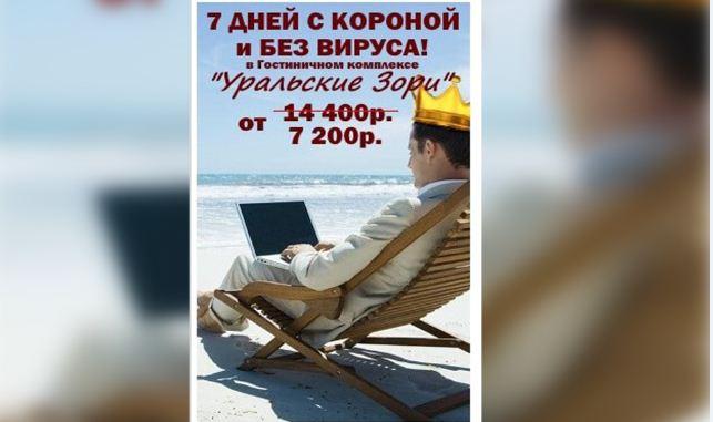 Гостиничный комплекс предлагает: «7 дней с короной и без вируса». Законно ли это?