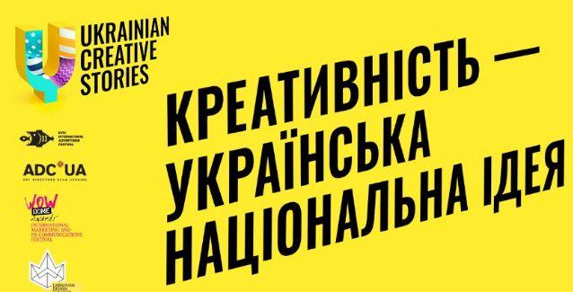 Украинским креативщикам дали ещё неделю