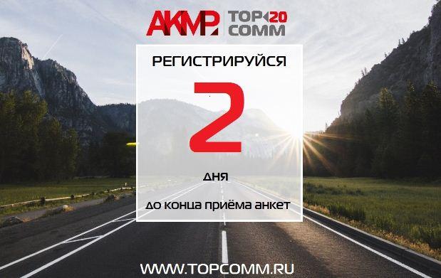 Top-Comm 2020: конкурс, призванный выявить лучших среди сильнейших