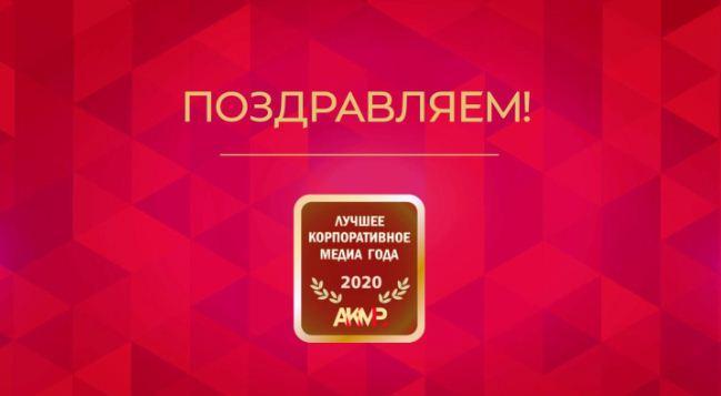 Группа ЧТПЗ взяла Гран-при на конкурсе АКМР