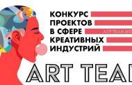 Art Team: цель – формирование креативного кадрового резерва