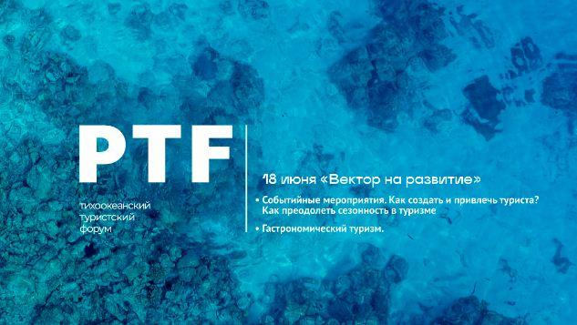 Профессионалы отрасли оценили потенциал Приморского края
