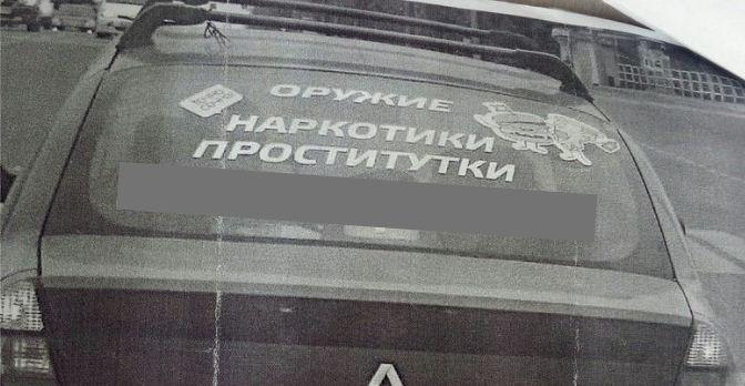Машина с рекламой, простоявшая полгода на одном месте, превращается в нарушителя закона