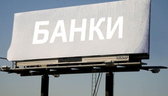Казахстанские банки на рекламу не скупятся