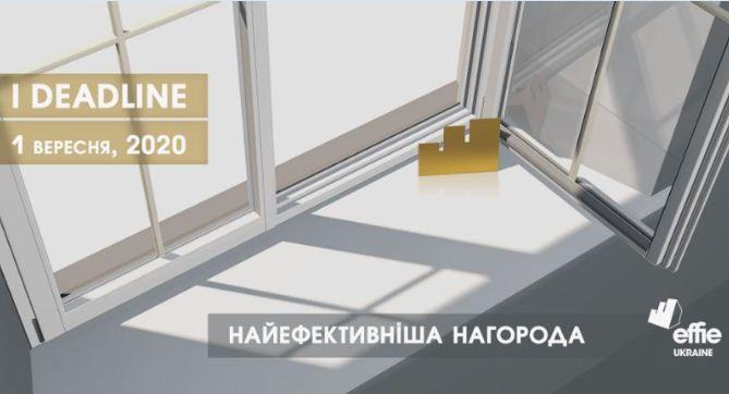 Участников Effie Awards Ukraine ждут новшества