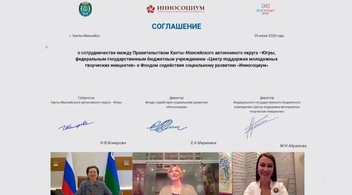 Цель соглашения – развитие креативного потенциала Югры