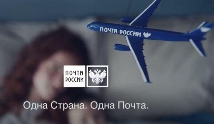 Рекламный слоган почтовиков нарушил закон