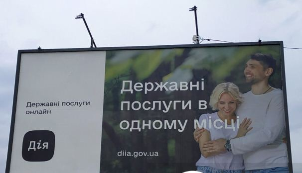 Приложению сделали рекламу