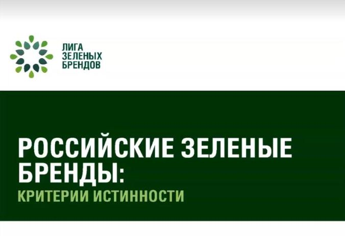 На сессии обсудили, как поддержать ответственных и честных производителей на рынке «зелёных» товаров